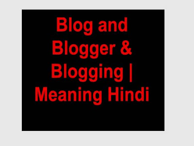Blog and Blogger & Blogging | Meaning Hindi | How to