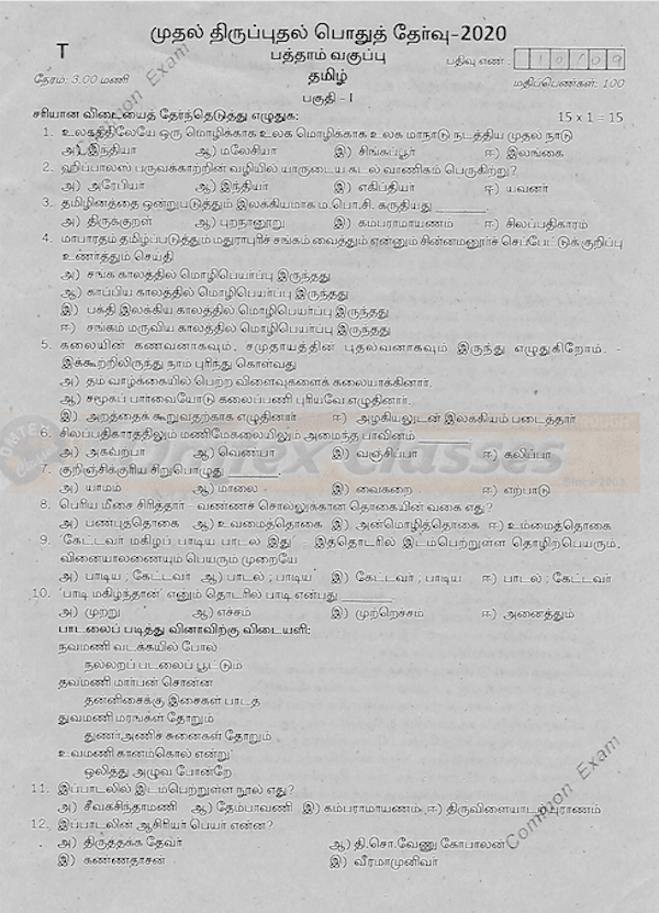 10th Tamil - First Revision Test 2020 - Thutukudi District - Tamil Medium