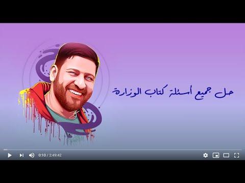 حل أسئلة كتاب الوزارة في الفيزياء للصف الثالث الثانوي اعداد الاستاذ / محمد عبدالمعبود