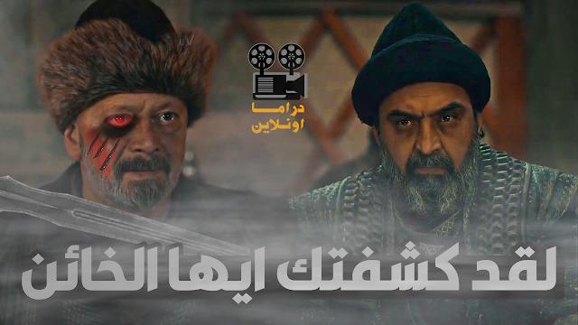 عثمان 41 السيد الحداد يكشف حقيقة ديفيد الخائن ويقوم بالقضاء عليه