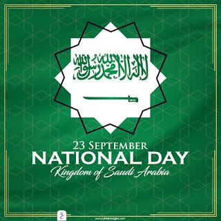 اليوم الوطني السعودي 1441
