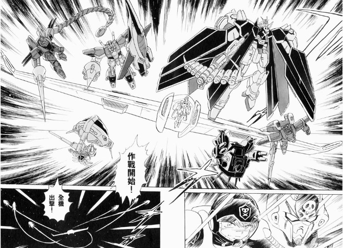 Mobile Suit Gundam Crossbone