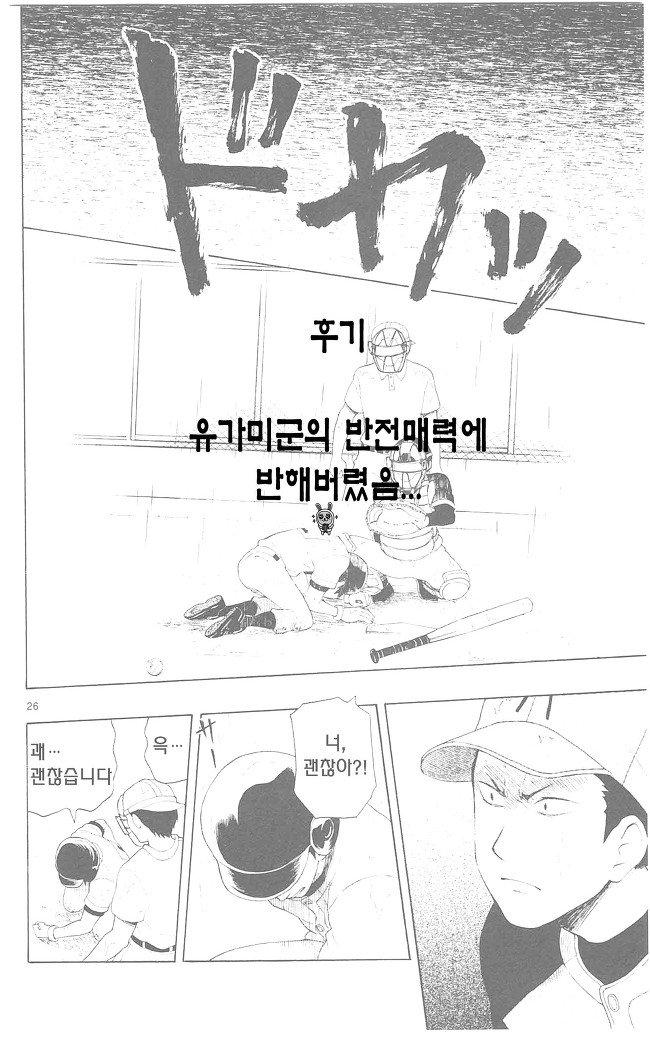 유가미 군에게는 친구가 없다 9화의 28번째 이미지, 표시되지않는다면 오류제보부탁드려요!