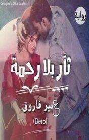رواية ثار بلا رحمة كاملة pdf - عبير فاروق