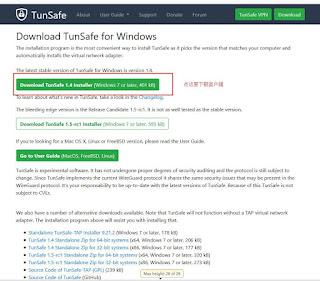 Tunsafe 免费科学上网