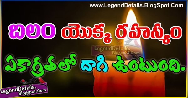 True power concentration Quotes in Telugu, what is the real power quotes in Telugu language, Best power to success quotes in Telugu,  Concentration  Quotes and sayings in Telugu, Nice Concentration  inspirational Quotes in Telugu, Powerful Concentration quotes with HQ images in Telugu language, How to increase internal power with Concentration Quotations in Telugu language, Ture success Quotes, Quotations and sayings in Telugu.