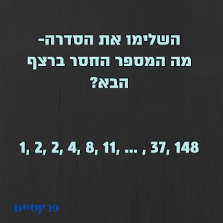 השלימו את הסדרה- מה המספר שחסר ברצף?