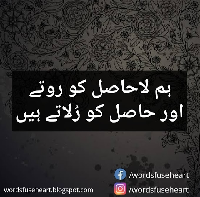 Motivational Quote About Reality of Life | Real Life Quote In Urdu