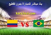بث مباشر مباراة البرازيل وكولمبيا اليوم 24-6-2021 كوبا امريكا 2021