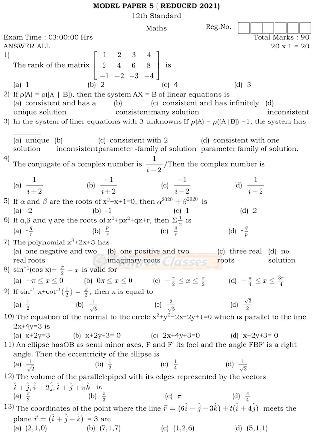 12TH MATHS MODEL QUESTION PAPER 5 ( REDUCED 2021)