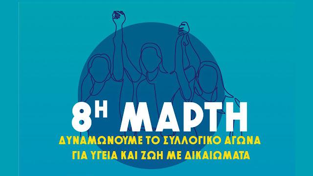 Διαδικτυακή εκδήλωση των Ομάδων Γυναικών Άργους και Ναυπλίου