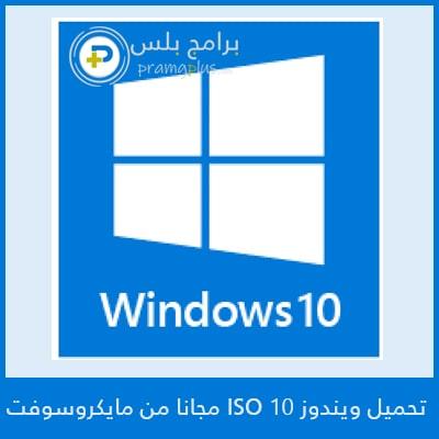 تحميل الويندوز windows 10 من مايكروسوفت