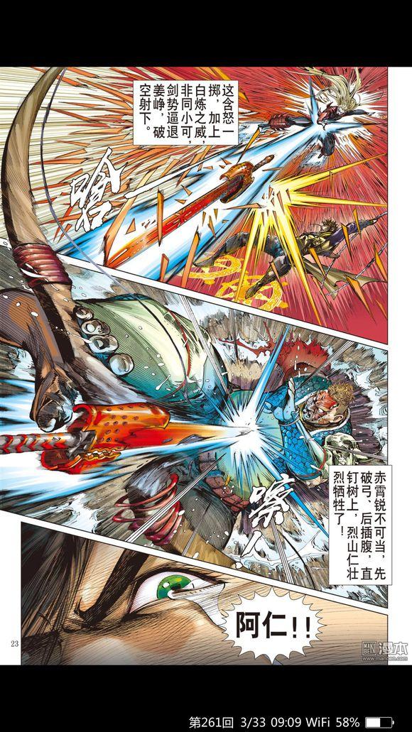 Sơn Hải Nghịch Chiến Chap 88 - Trang 25