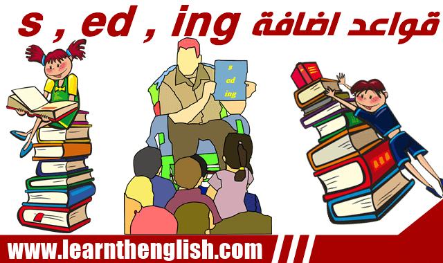 كيفية اضافة s , ed , ing فى اخرالكلمات فى اللغة الانجليزية