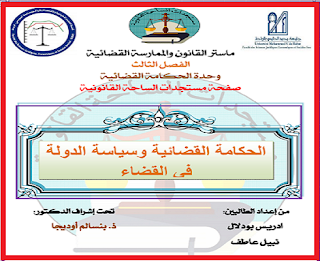 ماستر القانون والممارسة القضائية - عرض PDF بعنوان الحكامة القضائية وسياسة الدولة  في القضاء