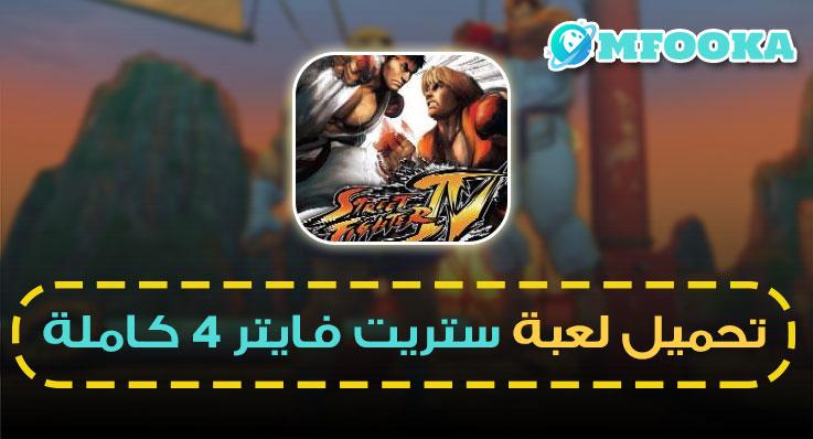 تحميل لعبة ستريت فايتر 4 للكمبيوتر برابط واحد Street Fighter