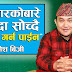 Interview with Ramesh BG - Popular Nepali Folk Music Lyricist