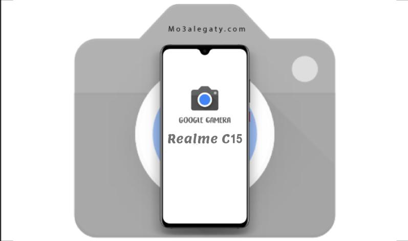 تحميل جوجل كاميرا 7.4 لهاتف ريلمي C15  [Download Google Camera For Realme C15]