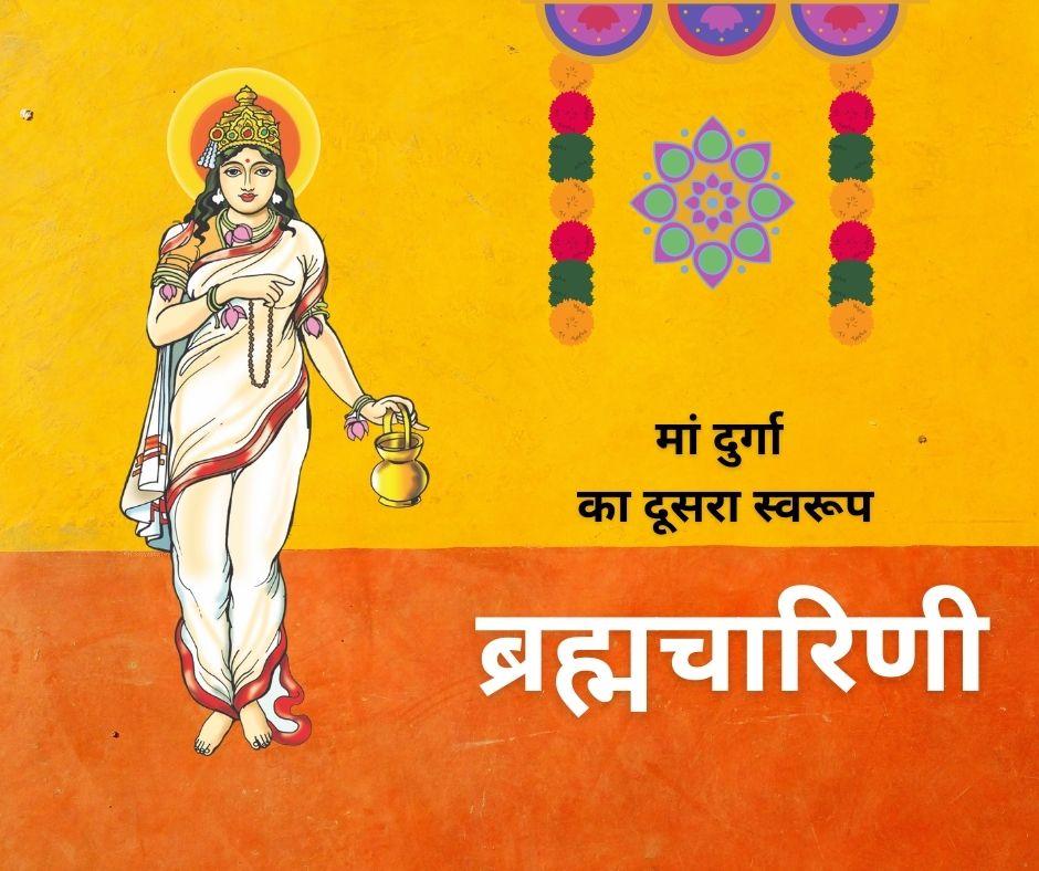 Maa brahmacharini image