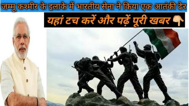 Jammu kashmir के pulwama क्षेत्र के गुसू इलाके में भारतीय सेना ने किया एक आतंकवादी ढेर