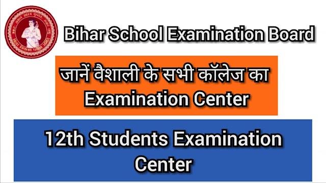 12th Examination Center of Vaishali District