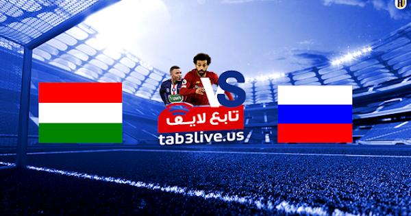 مشاهدة مباراة روسيا والمجر  بث مباشر اليوم 2020/10/14  دوري الأمم الأوروبية