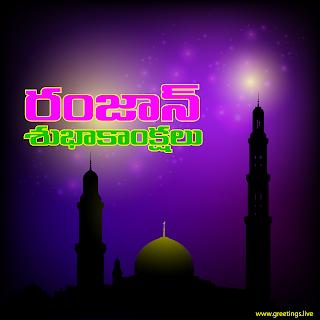 Ramzan subhakankshalu Telugu Images Ramzan 2019.