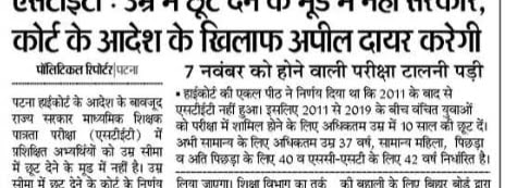 STET 2019: Government mood not give 10 years age relaxation to STET 2019 applicant.
