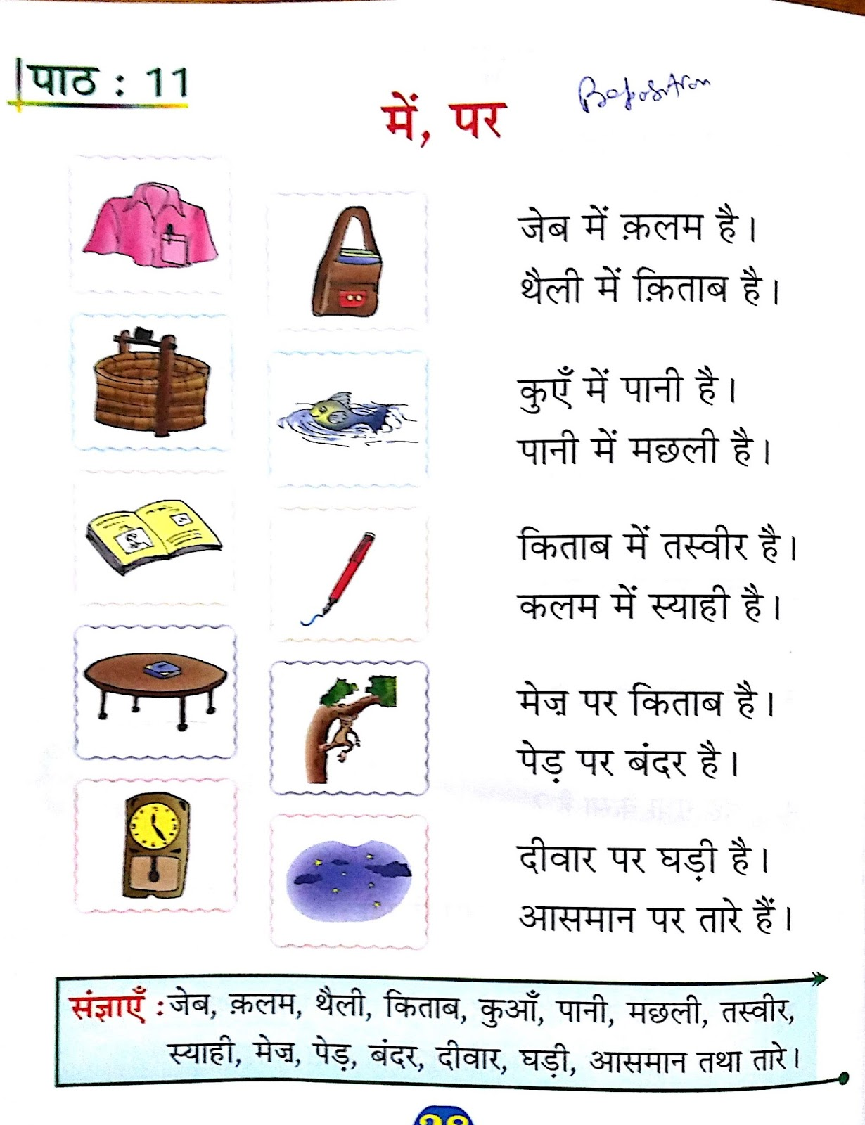 Hindi Grammar Work Sheet Collection for Classes 5,6, 7 & 8: Cases or