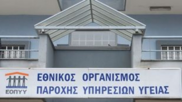 Απάτη σε βάρος του ΕΟΠΥΥ - Συνελήφθησαν 13 άτομα εκ των οποίων 2 ιατροί - Η ζημία υπερβαίνει τα 5 εκατ. ευρώ