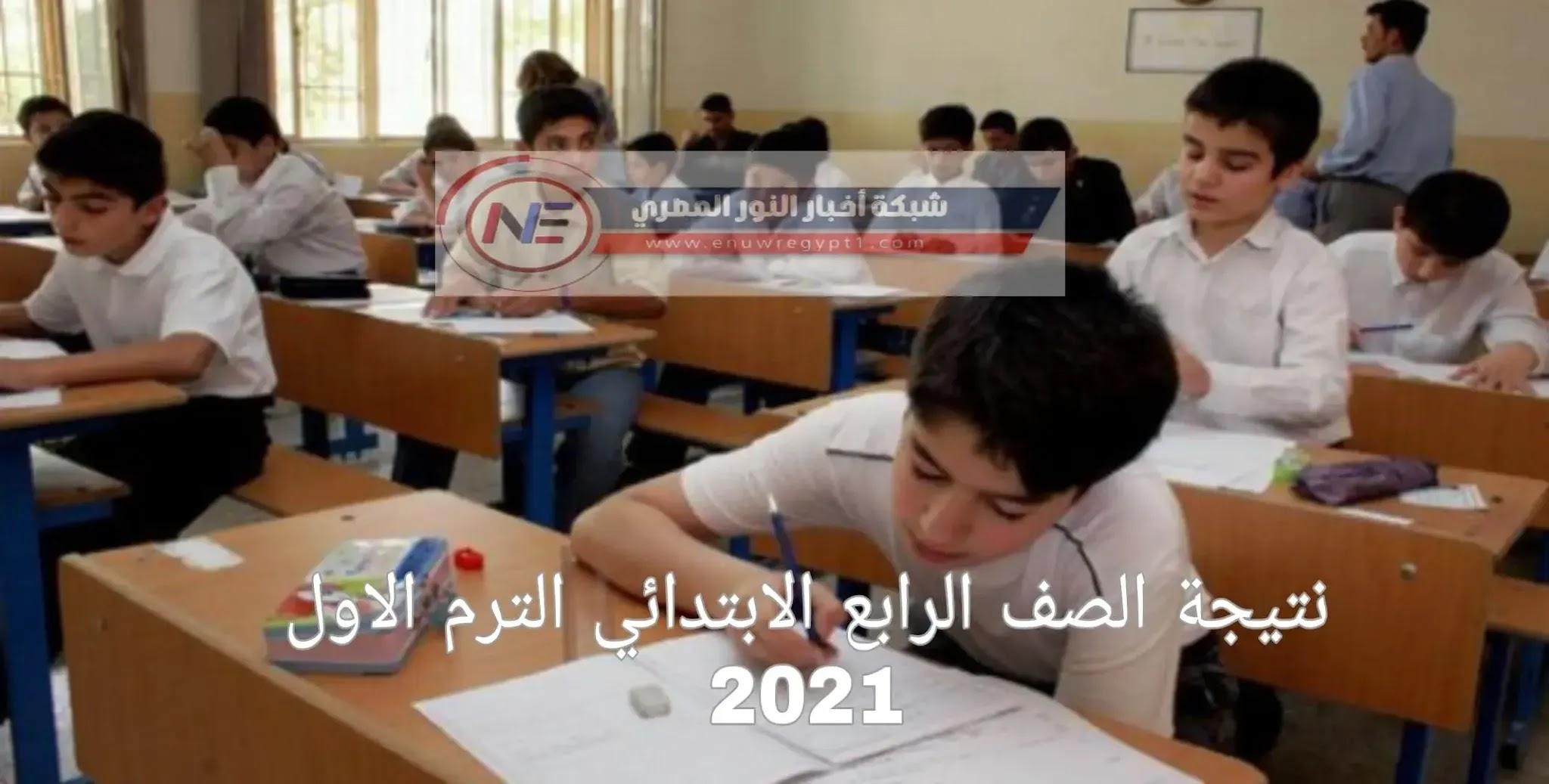 نتيجة الصف الرابع الابتدائي الترم الاول 2021 | موقع الوزارة الرسمي نتيجة سنة رابعة بالاسم ورقم الجلوس