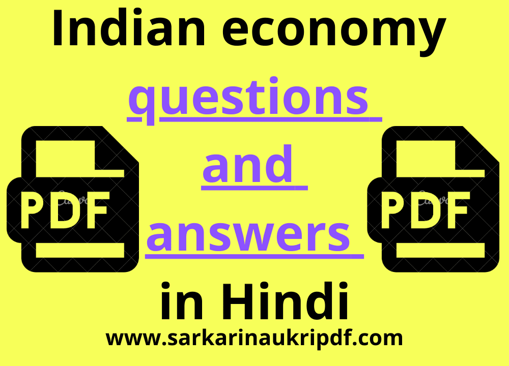 Indian economy questions and answers in Hindi