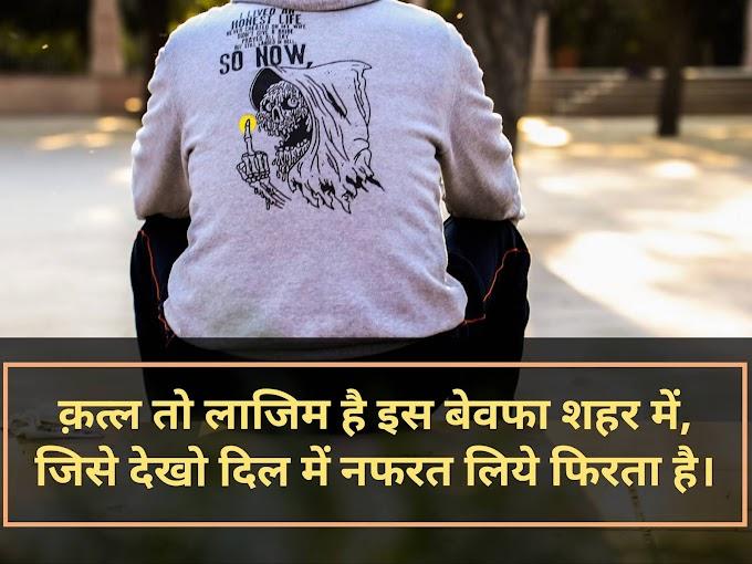 Best Heart Broken Dhoka Shayari in Hindi -2021