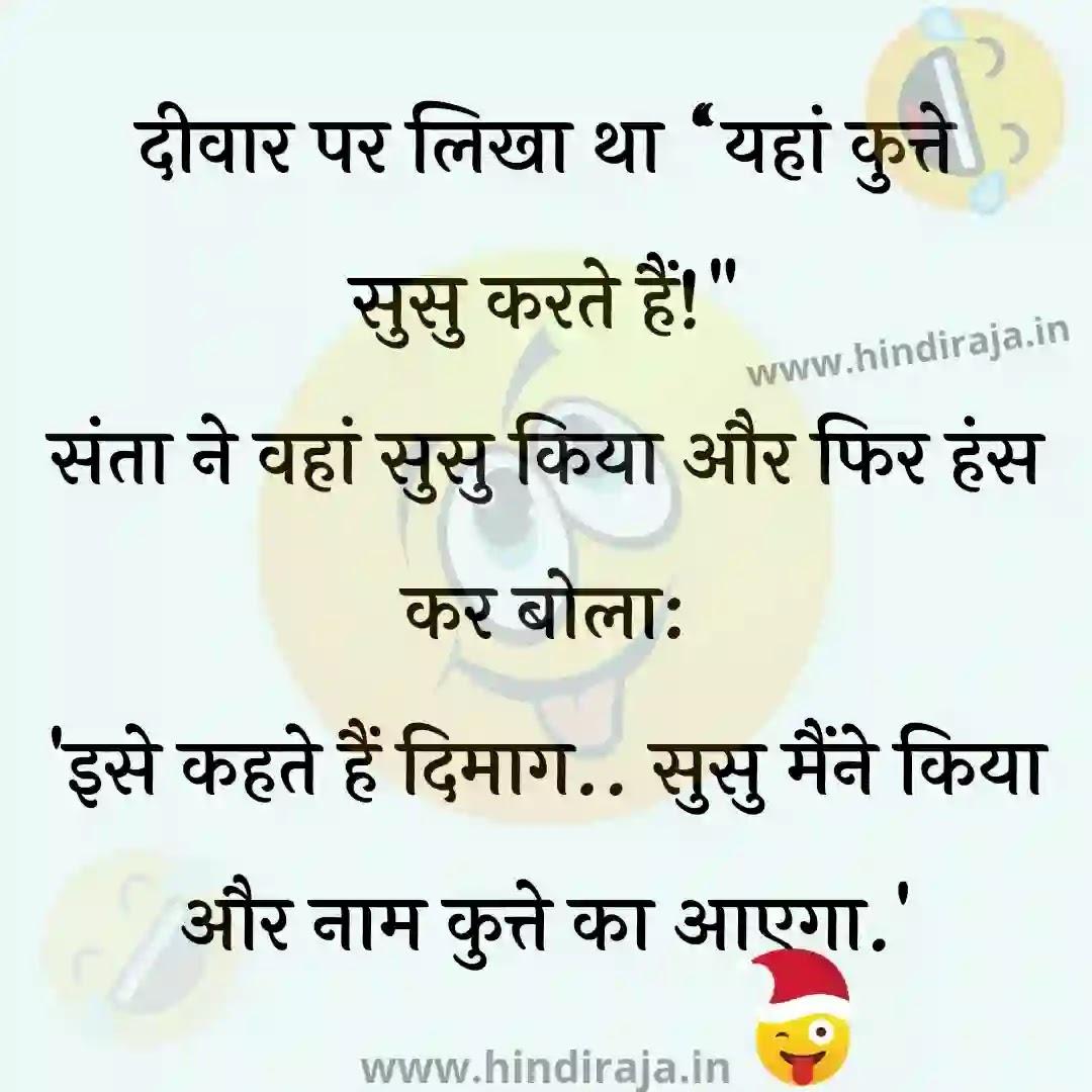 jokes in hindi, jokes for whatsapp