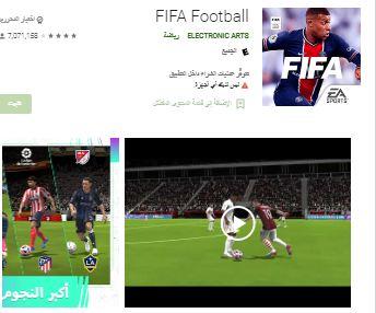 تنزيل العاب كرة قدم فيفا 21
