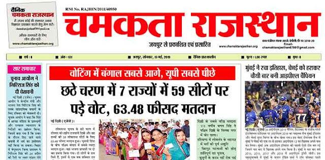 दैनिक चमकता राजस्थान 13 मई 2019 ई-न्यूज़ पेपर