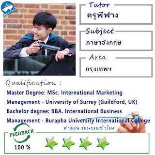 ครูพี่ฟาง (ID : 13657) สอนวิชาภาษาอังกฤษ ที่กรุงเทพมหานคร