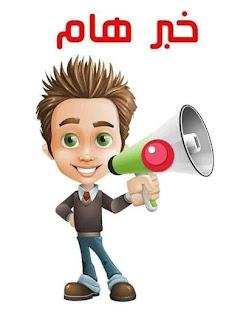 """منصة """"التعليم المصري"""""""