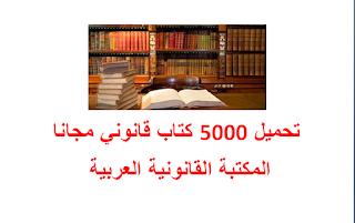 تحميل كتب القانون pdf - أكثر من ٥٠٠٠ كتاب في القانون ، المكتبة القانونية العربية
