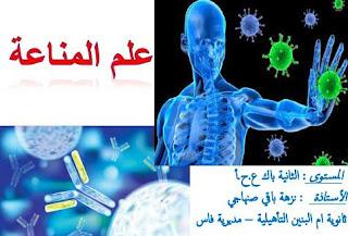 دروس-الوحدة-الخامسة-علم-المناعة-الثانية-بكالوريا-علوم-الحياة-و-الأرض