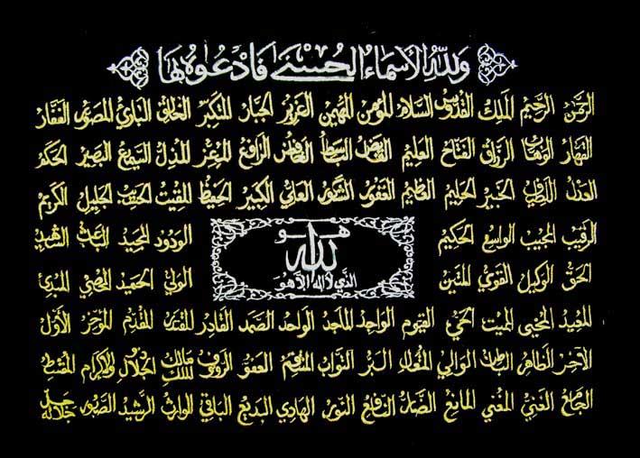 Foto kaligrafi asmaul husnah 12