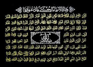 Gambar Kaligrafi Asmaul Husna