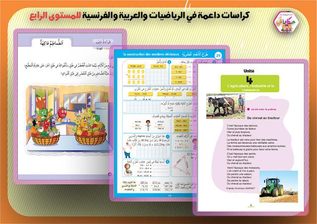 كراسات الوزارة الخاصة بالدعم التربوي في اللغة العربية والرياضيات والفرنسية للمستوى الرابع