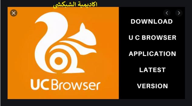 تنزيل متصفح Uc Browser المجاني لأجهزة الكمبيوتر التي تعمل بنظام Windows 10 و 8.1 و 7 [النسخة الكاملة]