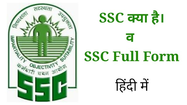 SSC Kya Hai? SSC Full Form in Hindi? SSC Exam Details Ki Puri Jankari