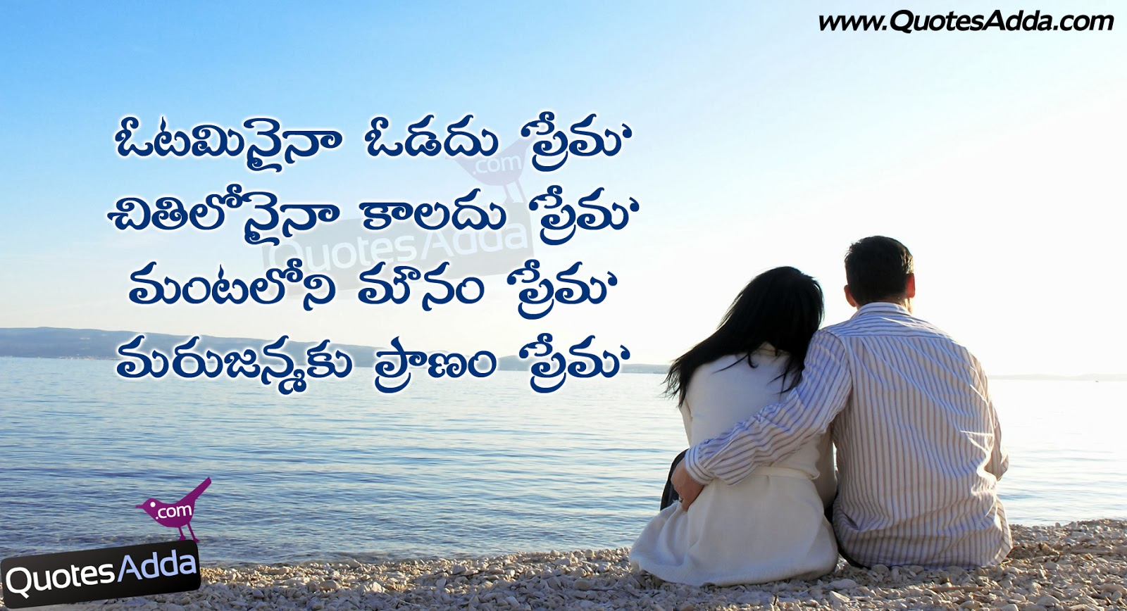 Love Quotes For Husband: Romantic Quotes For Husband In Telugu