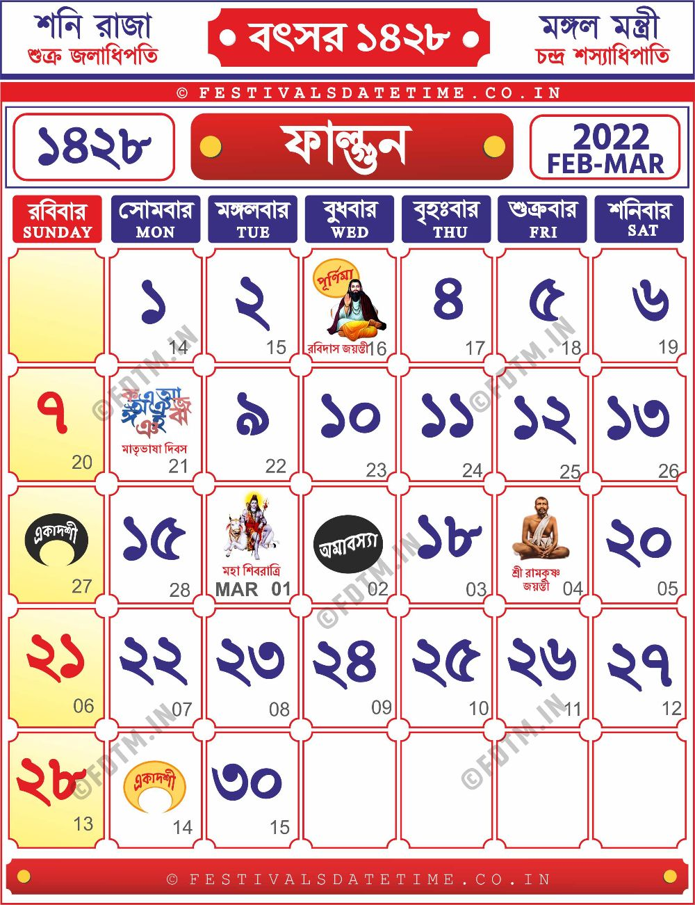 1428 Bengali Calendar - 1428 Phalgun Month Calendar - 1428 Phalgun Bangla Calendar
