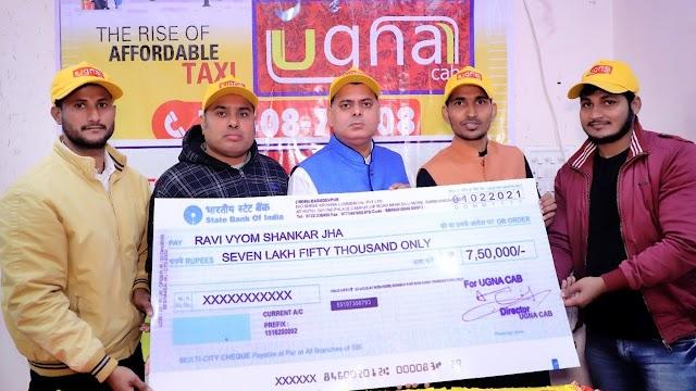 ढंगा गांव के योगाचार्य रवि झा बनें Ugna Cab के ब्रांड एम्बेसडर, मिले 7.5 लाख रूपये
