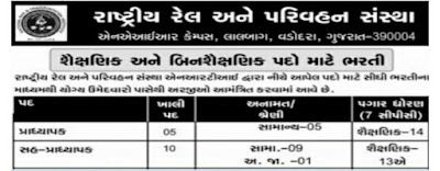 National Institute of Railways and Transport, Vadodara Recruitment 2020 for various posts