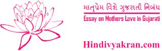"Gujarati Essay on ""Mothers Love"", ""માતૃપ્રેમ વિશે ગુજરાતી નિબંધ"" for Students"
